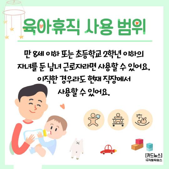 [카드뉴스] 육아휴직이란